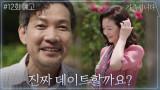 [12화 예고]'우리 진짜 데이트할까요?' 정진영X원미경 인생 2회차 찐로맨스 스타트?!