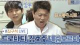 [소름] 갑자기? 트로바티 김호중의 집구석 LIVE #네순도르마