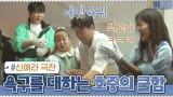 너~무 좋아!′ 욕구를 대하는 김호중의 쿨한 모습! 신애라 흐뭇 ^-^