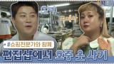 쇼핑전문가 박나래와 함께하는 김호중의 편집샵 쇼핑★