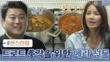 호중X영기, 트로트 총각들을 위한 애라의 센스만점 선물은?!