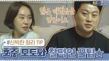 김호중의 모토와 찰떡궁합 ★오늘의 신박한 정리 Tip 공개!