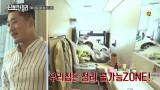 [예고] 김동현의 SOS! '아기' 있는 집 정리 불가능? 답은 있거든요!