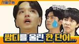 [예고] 쌈디 #서울촌놈 에서 왜 울어ㅠㅠㅠ (ft.하드코어 로컬 버라이어티)
