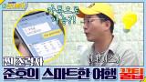 찐 조력자 준호의 스마트한 여행 꿀팁!