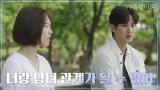 남녀 관계가 될 수 없는 한예리와 김지석..?! (오늘부터.. 전 선을 싫어하게 되었습니다..)