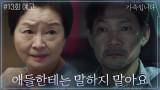 [13화 예고] 정진영, 자식들에게 '말할 수 없는 비밀'이 있다?