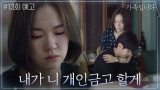 [13화 예고] 한예리가 모르는 김지석의 숨겨진 가족사?!