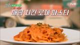 한국인은 매운 맛이지! 월요병 치료제 신메뉴 등장!