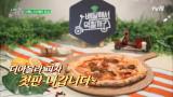 지옥에서 온 매운맛♨ 디아볼로 피자 첫 주문!