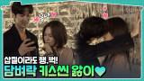 [메이킹] 삽질이라도 행.벅! 담벼락 (삽질) 키스씬 앓이는 계속된다..♥