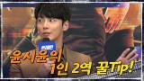 (디테일 장인) 윤시윤이 알려주는 '1인 2역' 연기 꿀Tip
