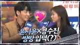 ♥찰떡 케미♥ 출구없는 매력에 서로 입덕한 윤시윤X경수진?!