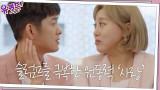 (감동 주의) 엔조이커플의 슬럼프를 극복한 원동력은 '사랑♡'