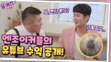 엔조이커플의 유튜브 수익 공개! (feat. 조셉의 시계?)
