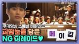 [스페셜 메이킹] 쿠키영상까지 완벼크☞☜ 피땀눈물 담은 NG 퍼레이드 (꼭 끝까지 보세요ㅋㅋㅋ)
