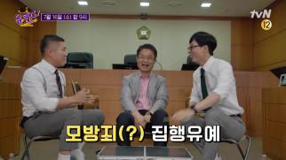 [예고] ′법′과 함께 떠나는 여행! 유퀴즈 제헌절 특집☆