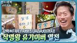 [작명왕 유가이버 열전] 강력ㅎF부터 궁이, 아뜰리에 뭐슬, 자바조(JABAJO)까지!