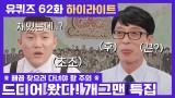 62화 레전드! '민경장군 김민경'부터 '대세 콤비 용진호'까지! 개그맨 특집☆