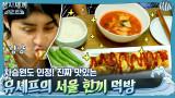 진짜 맛있어!!! 유셰프의 고추장찌개 & 매콤짭짤 촉촉 대왕 달걀말이 먹방