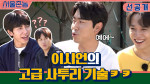 [선공개] 예에-! 부산에서 사람 부르는 법ㅋㅋㅋㅋ 이시언의 고급 사투리 기술