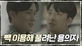 ♨분노♨ '헛고생 마' 빽 이용해 풀려난 사건 용의자?