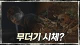 (경악)윤시윤,폐역에서 무더기 시체 발견...?