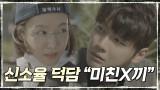 윤시윤 소식 접한 절친 신소율의 덕담(?) #미친X끼
