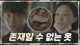 *떡밥* ′피해자 옷′ 둘러싼 미스터리! (ft. 부도 업체)