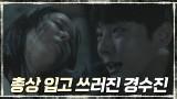 [충격엔딩] 윤시윤, 총상 입고 쓰러진 경수진 발견!?