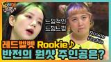 레드벨벳 Rookie♪  반전의 원샷 주인공은!