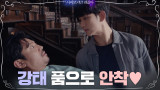 남자도 심쿵하게 만드는 김수현의 찐박력! (무심한듯 잡아주는 게 킬포)