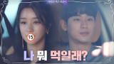 브레이크 없는 직진녀 서예지에 김수현은 진짜 급브레이크!