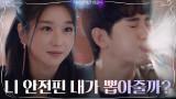 김수현의 안전핀, 서예지가 봉인해제?!