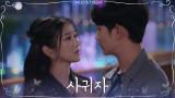 사귀자 서예지 돌직구 고백에 돌아온 김수현의 대답은?