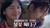 //만취모드//지독한 짝사랑에 미쳐버린 박규영, 김주헌 향한 싸다구!
