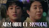 지친 김수현 따듯하게 위로해주는 김미경 (엄마 마음은 엄마가 제일 잘알 ㅠㅠ)