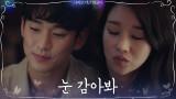눈감아봐 심쿵하는 김수현 한 마디에 저절로 마중나온 서예지 입술