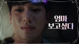 뒤늦게 깨달은 엄마의 사랑에 눈물 흘리는 김수현 '엄마 보고싶다'