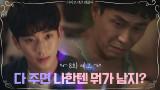 [8화 예고] '나한텐 뭐가 남지?' 하나뿐인 동생 김수현 잃을까 불안한 오정세