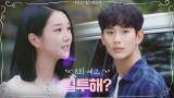 [8화 예고] '질투해?' 김수현, 분노 폭발 질투의 화신 등극 예고!