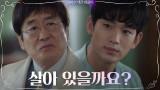 살아 있을까요? 서예지 엄마의 정체에 의문을 품는 김수현X김창완