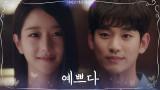 예쁘다 김수현, 단발 서예지 향한 꿀떨어지는 눈빛 (커트..로맨틱...성공적♡)