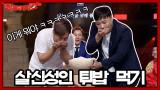 이상준&황제성 선배님의 살신성인 튀밥 먹기