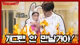 김지민 극대노(!?) '나 이제 개그맨 안 만날 거야!'