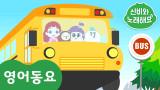 The Wheels on the bus | 신비와 노래해요- 인기 영어동요