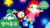 Twinkle Twinkle Little Star | 신비와 노래해요- 인기 영어동요