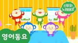 Five Little Monkeys | 신비와 노래해요- 인기 영어동요