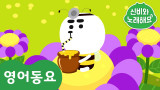 Baby Bumblebee | 신비와 노래해요- 인기 영어동요