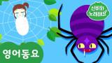 Itsy bitsy Spider | 신비와 노래해요- 인기 영어동요